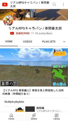 リアルRPGキャラバン / 春間豪太郎