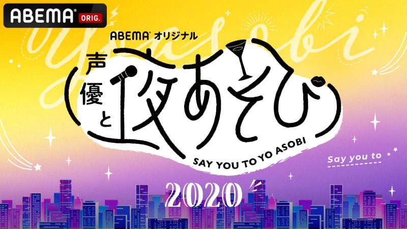 声優と夜あそび 2020 - 水曜日 | アニメ | 無料で動画&見逃し配信を見るなら【ABEMA